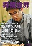 将棋世界 2010年 06月号 [雑誌]
