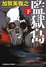 監獄島(下) (光文社文庫)