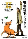 昆虫探偵ヨシダヨシミ(2) (モーニング KC)