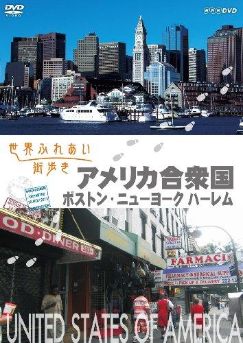 世界ふれあい街歩き アメリカ合衆国 ボストン/ニューヨークハーレム [DVD]