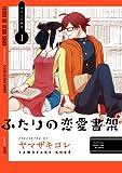 ふたりの恋愛書架 (1) (まんがタイムKRコミックス フォワードシリーズ)