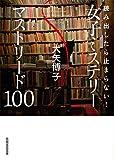 読み出したら止まらない! 女子ミステリー マストリード100 (日経文芸文庫)