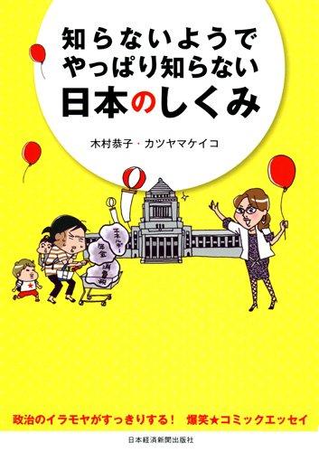 知らないようでやっぱり知らない日本のしくみ―政治のイラモヤがすっきりする! 爆笑★コミックエッセイ