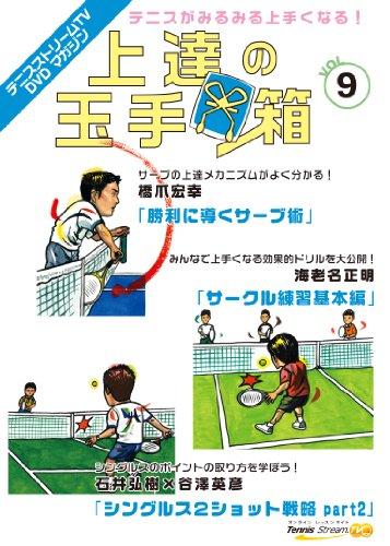 テニスストリームTV DVDマガジン 上達の玉手箱 vol.9
