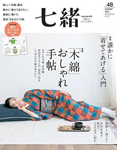七緒 2016年冬号 大きい表紙画像