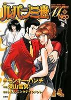 ルパン三世M Neo(3) (アクションコミックス)