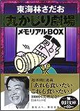 丸かじり劇場メモリアルBOX (朝日文庫 し 14-4) (朝日文庫)