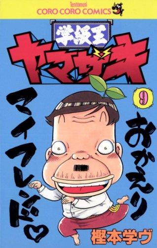 学級王ヤマザキ(9) (てんとう虫コミックス)
