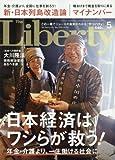 ザ・リバティ 2016年 05 月号 [雑誌]