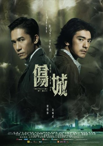 Confession of Pain Poster Movie Hong Kong 11x17