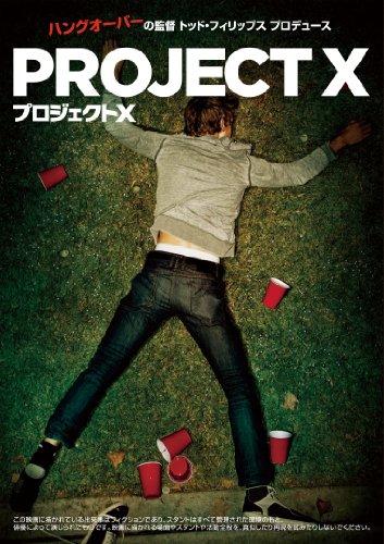 映画『プロジェクトX』でのアレクシス・ナップのセックスシーン/Alexis Knapp