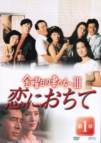 金曜日の妻たちへIII 恋におちて 全7巻セット[マーケットプレイス DVDセット]