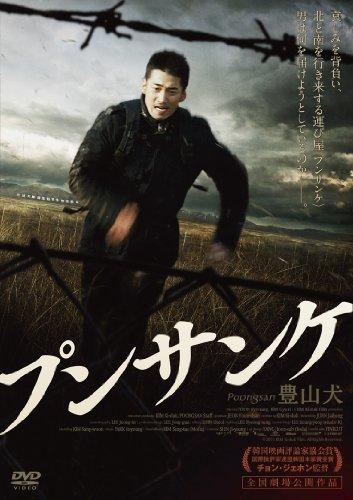 プンサンケ [DVD]