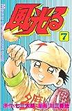風光る(7) (月刊マガジンコミックス)