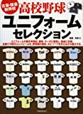 高校野球ユニフォームセレクション (洋泉社MOOK)