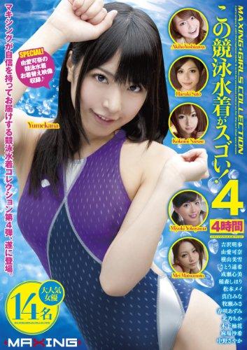 この競泳水着がスゴい!4 [DVD]
