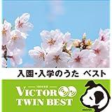 [CD2枚組] ビクターTWIN BEST(HiHiRecords) 入園・入学のうた