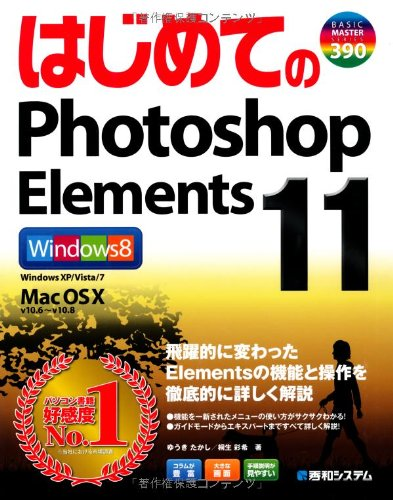 はじめてのPhotoshop Elements11 (BASIC MASTER SERIES) [単行本]