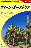 A17 地球の歩き方 ウィーンとオーストリア 2013