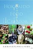食のつくりびと 北海道でおいしいものをつくる20人の生産者 (HS/エイチエス)