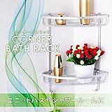My Vision コーナーバスラック 2段 アルミ製 コーナーラック シャンプー お風呂 浴室 壁面 収納 棚 バス用品 MV-RAKU059