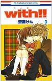 with!! 第3巻 (花とゆめCOMICS)