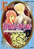 伯爵と妖精 #12:伯爵と妖精(最終話)