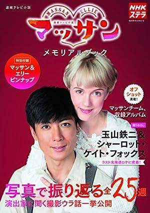 マッサン メモリアルブック (NHKウイークリーステラ臨時増刊4/30号)