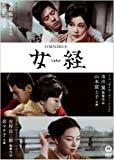 Image de 女経 [DVD]