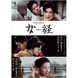 女経 [DVD]