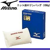 ミズノ(MIZUNO) ロジンバッグ 150g 2ZA445 150g