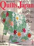Quilts Japan (キルトジャパン) 2008年 05月号 [雑誌]