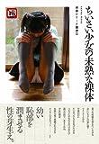 ちいさい少女の未熟な裸体(SANWA MOOK)