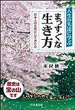 人生の先達に学ぶ まっすぐな生き方 ~日本人の大切にしてきた心