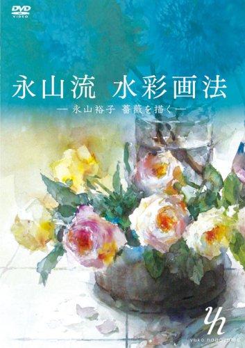 永山流 水彩画法 -永山裕子 薔薇を描く- [DVD]
