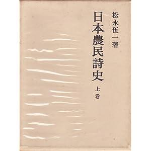日本農民詩史