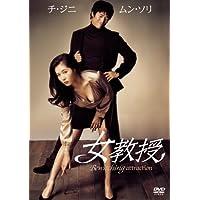 女教授 [DVD]