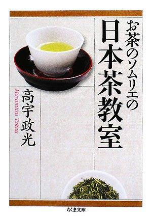 お茶のソムリエの日本茶教室