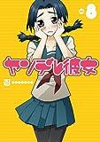 ヤンデレ彼女(8) (ガンガンコミックスJOKER)