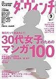 ダ・ヴィンチ 2013年 03月号 [雑誌]