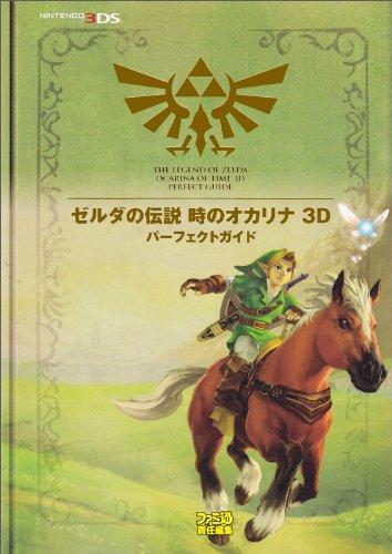 ゼルダの伝説 時のオカリナ 3D パーフェクトガイド (ファミ通の攻略本)