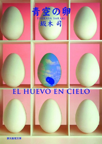 青空の卵 ひきこもり探偵シリーズ (創元推理文庫)