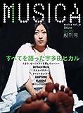 MUSICA 2007年創刊号(雑誌)