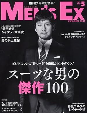 MEN'S EX(メンズイーエックス) 2017年 05 月号 [雑誌]