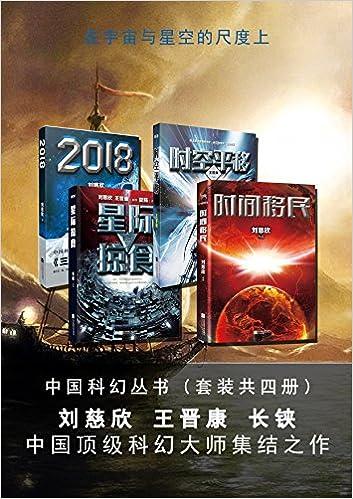 2019天下大同恋老小说(套装共4册) (刘慈欣科幻系列) (Chinese Edition)大同-電話