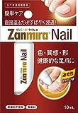 ザンミーラ ネイル Zanmira Nail 10ml 足爪用浸透補修液 ランキングお取り寄せ