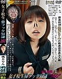 女子校生鼻フック奴隷 360 桃井りん HFD-05 [DVD]