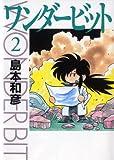 ワンダービットMF文庫 / 島本 和彦 のシリーズ情報を見る