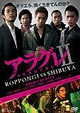 アラグレII ROPPONGI V.S.SHIBUYA[DVD]