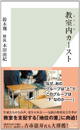 教室内(スクール)カースト